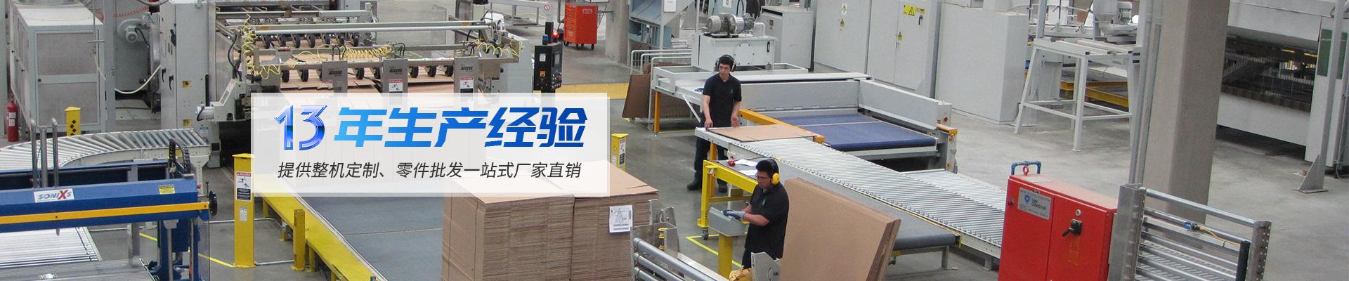 金泰13年生产经验 提供整机定制、零件批发一站式厂家直销