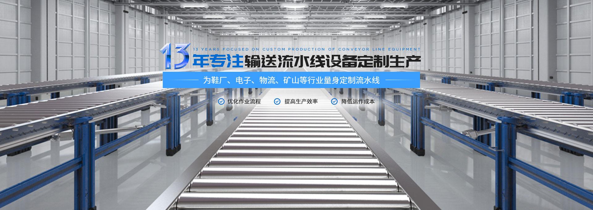 金泰13年专注输送流水线设备定制生产